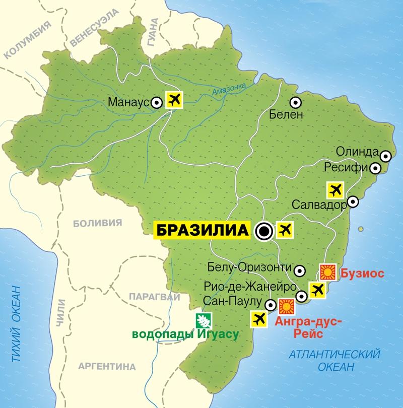 Бразилия...